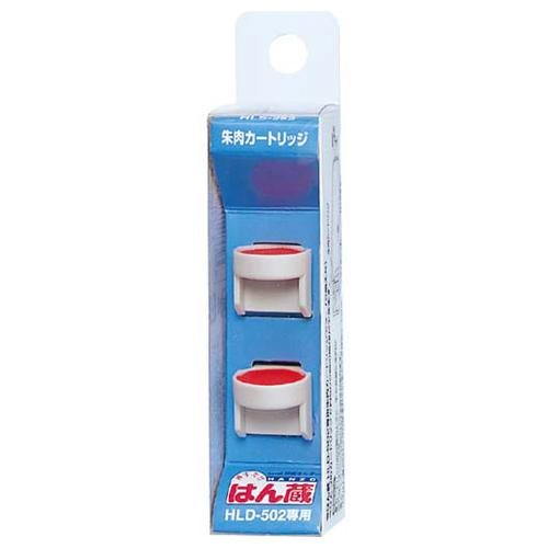 三菱鉛筆 ワンタッチ式印鑑ホルダー「はん蔵」用補充カートリッジ HLS252 1パック(2個)