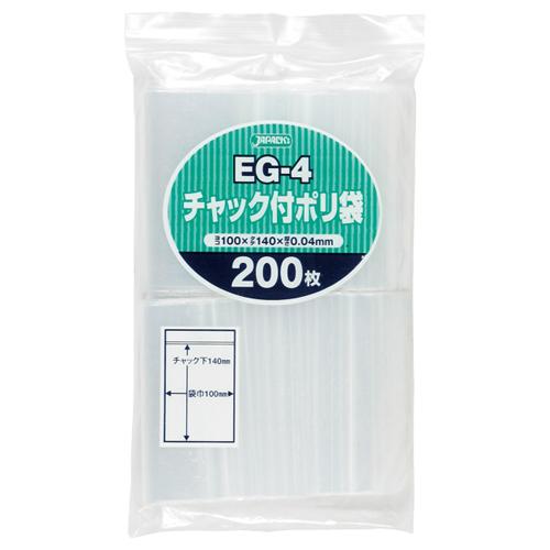 ジャパックス チャック付ポリ袋 ヨコ100×タテ140×厚み0.04mm EG-4 1パック(200枚)