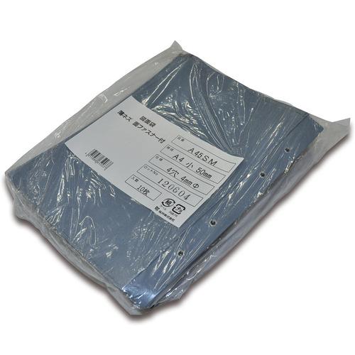 桜井 スターパックエコ 薄ネズ A4(小) W215×D50×H297mm 面ファスナータイプ 4穴 4φ A45SM 1パック(10枚)