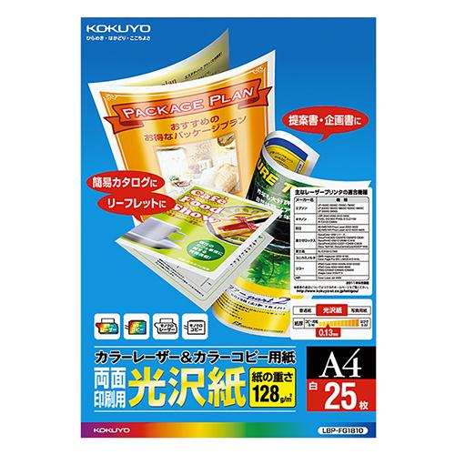 コクヨ カラーレーザー&カラーコピー用紙 両面光沢紙 A4 LBP-FG1810 1冊(25枚)