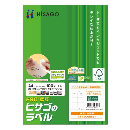 ヒサゴ タックシール(FSC森林認証紙) A4 12面 86.4×42.3mm 四辺余白付 FSCGB881 1冊(100シート)