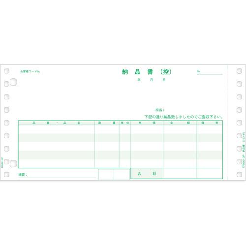 TANOSEE 納品書(連続伝票) 9.5×4.5インチ 3枚複写 1箱(500組)