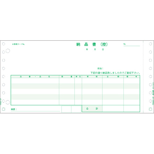TANOSEE 納品書(連続伝票) 9.5×4.5インチ 4枚複写 1箱(500組)