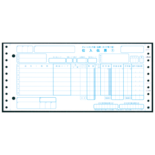 TANOSEE チェーンストア統一伝票 タイプ用1型(伝票No.無) 11×5インチ 5枚複写 1箱(1000組)