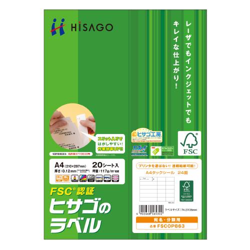 ヒサゴ タックシール(FSC森林認証紙) A4 24面 74.2×35mm FSCOP863 1冊(20シート)