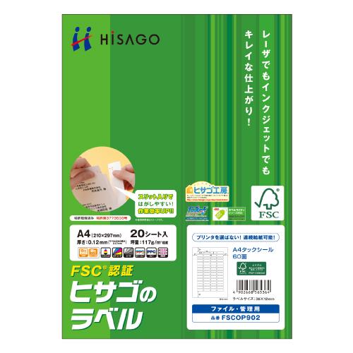 ヒサゴ タックシール(FSC森林認証紙) A4 60面 36×12mm 四辺余白付 FSCOP902 1冊(20シート)