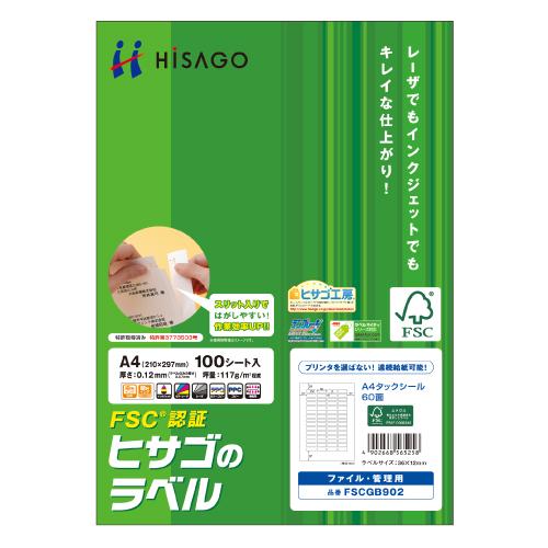 ヒサゴ タックシール(FSC森林認証紙) A4 60面 36×12mm 四辺余白付 FSCGB902 1冊(100シート)