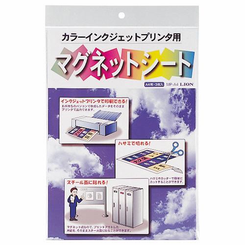 ライオン事務器 インクジェットプリンタ用マグネットシート A4判 MP-A4 1冊(3枚)