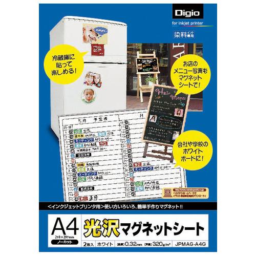 ナカバヤシ インクジェットプリンタ用 光沢マグネットシート A4 JPMAG-A4G 1冊(2シート)