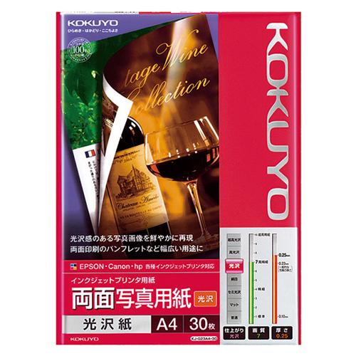 コクヨ インクジェットプリンタ用 両面写真用紙 光沢紙 A4 KJ-G23A4-30 1冊(30枚)