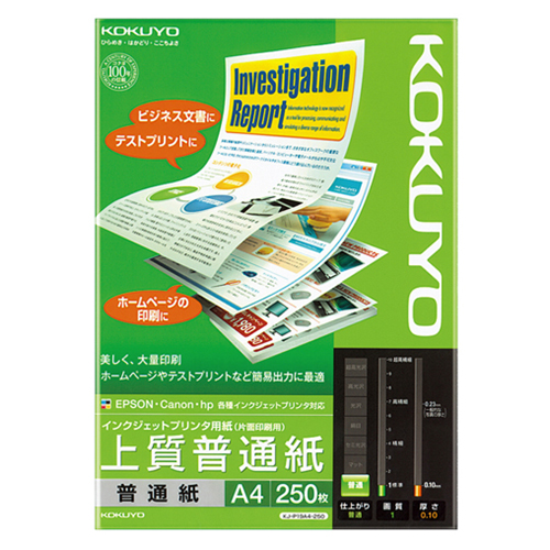 コクヨ インクジェットプリンタ用紙 上質普通紙 A4 KJ-P19A4-250 1冊(250枚)