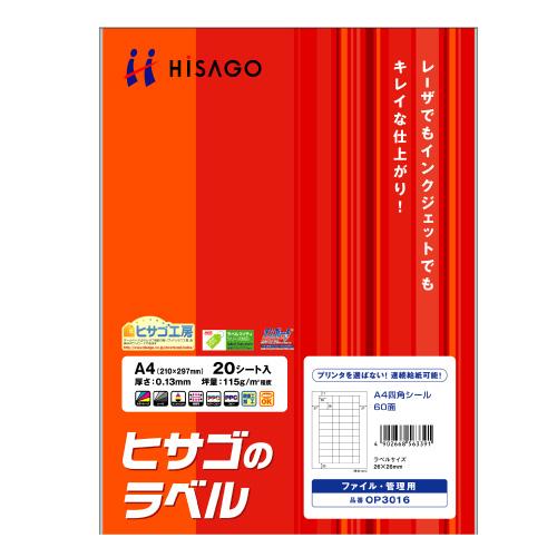 ヒサゴ ヒサゴのラベル A4 四角シール 60面 26×26mm 四辺余白 OP3016 1冊(20シート)