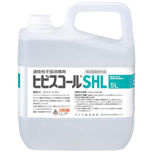 サラヤ 速乾性手指消毒剤 ヒビスコールSHL 業務用 5L カップ&ノズル付 1本