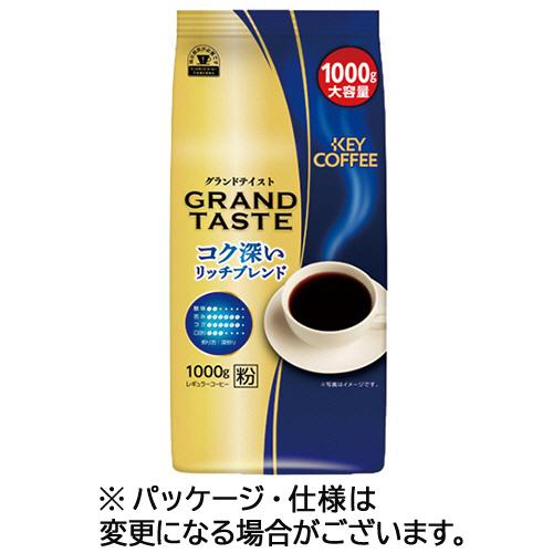 キーコーヒー グランドテイスト コク深いリッチブレンド 1000g(粉) 1袋