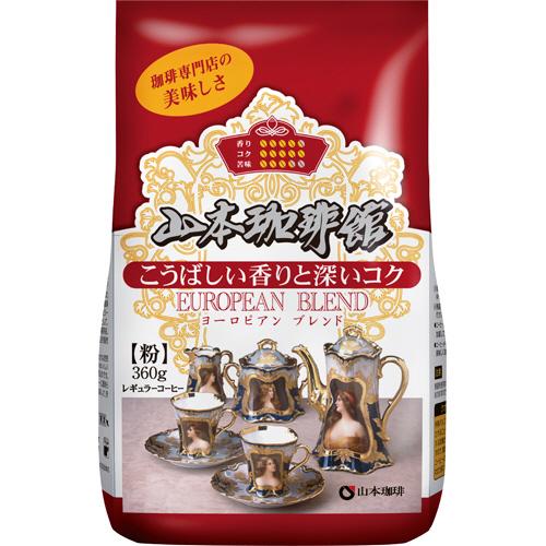 山本珈琲 山本珈琲館 ヨーロピアンブレンド 360g(粉) 1袋