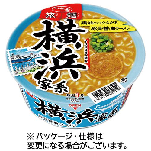 サンヨー食品 サッポロ一番 旅麺 横浜家系 豚骨しょうゆラーメン 1ケース(12食)