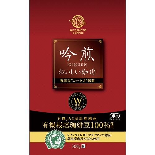 MMC三本コーヒー 有機栽培珈琲 吟煎 美味しい珈琲 レギュラー 300g(粉) 1袋