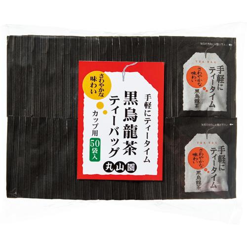 丸山園 手軽にティータイム 黒烏龍茶ティーバッグ 1.8g 1パック(50バッグ)