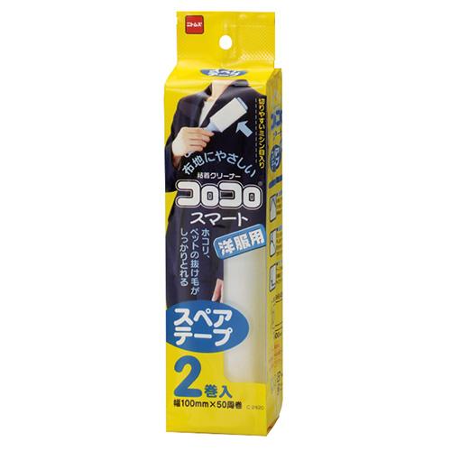 ニトムズ コロコロスマート 洋服用 スペアテープ C2420 1パック(2巻)