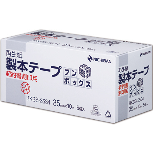 ニチバン 製本テープブンボックス 契約書割印用 35mm×10m 白 BKBB-3534 1箱(5巻)