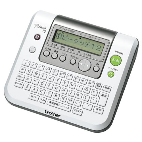 ブラザー ピータッチ P-touch12 1台