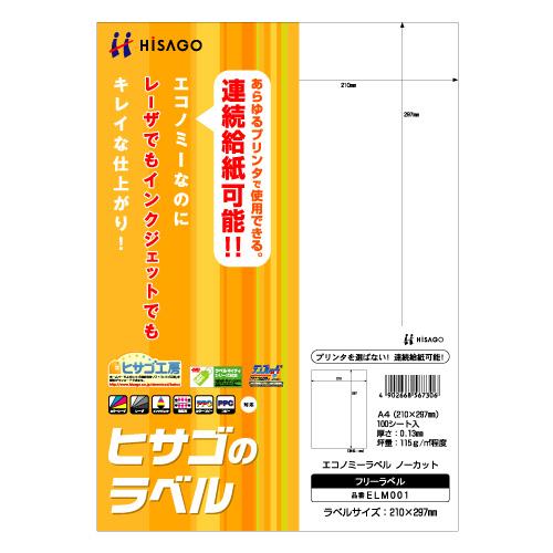 ヒサゴ エコノミーラベル A4 ノーカット ELM001 1冊(100シート)