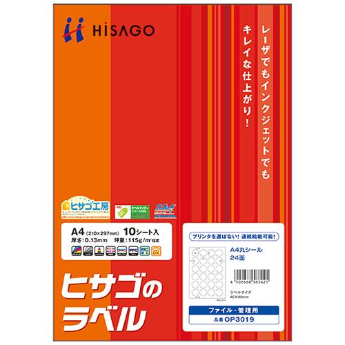 ヒサゴ ヒサゴのラベル A4 丸シール 24面 40mmφ OP3019 1冊(10シート)