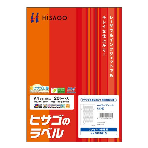 ヒサゴ ヒサゴのラベル A4 タックシール 120面 20×8mm 四辺余白 角丸 OP3013 1冊(10シート)
