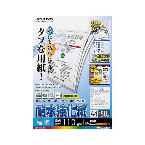 コクヨ カラーレーザー&カラーコピー用紙(耐水強化紙) A4 標準 LBP-WP110 1冊(50枚)