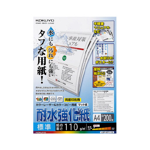 コクヨ カラーレーザー&カラーコピー用紙(耐水強化紙) A4 標準 LBP-WP115 1冊(200枚)