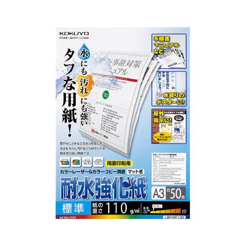 コクヨ カラーレーザー&カラーコピー用紙(耐水強化紙) A3 標準 LBP-WP130 1冊(50枚)