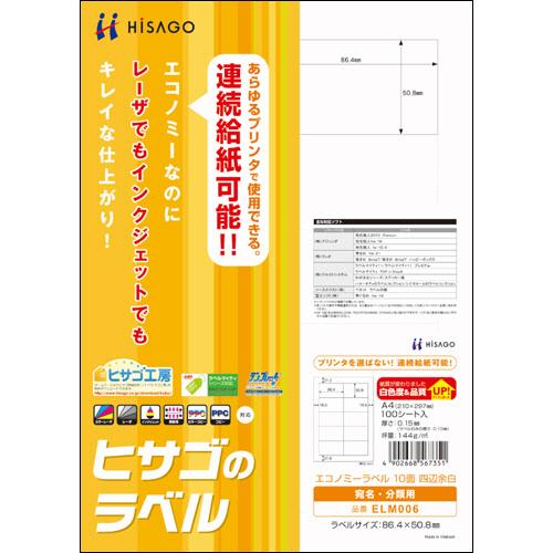 ヒサゴ エコノミーラベル A4 10面 86.4×50.8mm 四辺余白 ELM006 1冊(100シート)
