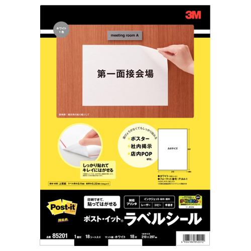 エーワン ポスト・イット ラベルシール マット紙・ホワイト A4 ノーカット 85201 1冊(18シート)