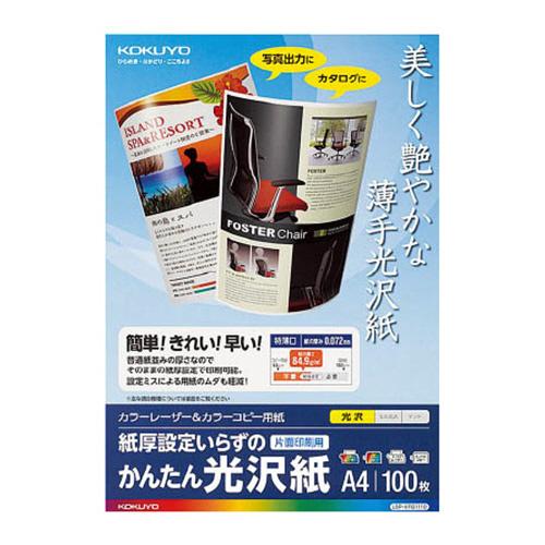 コクヨ カラーレーザー&カラーコピー用紙 かんたん光沢紙(片面) A4 LBP-KFG1110 1冊(100枚)