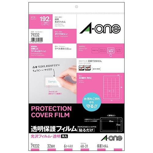 エーワン 透明保護フィルム A4変型 32面 ラベルサイズ48×31mm 79232 1冊(6シート)