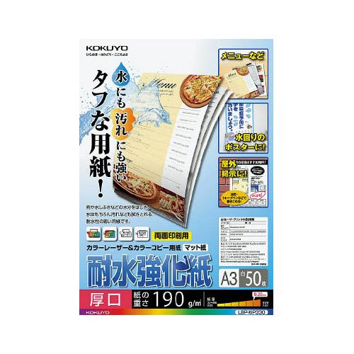 コクヨ カラーレーザー&カラーコピー用紙(耐水強化紙) A3 厚口 LBP-WP330 1冊(50枚)