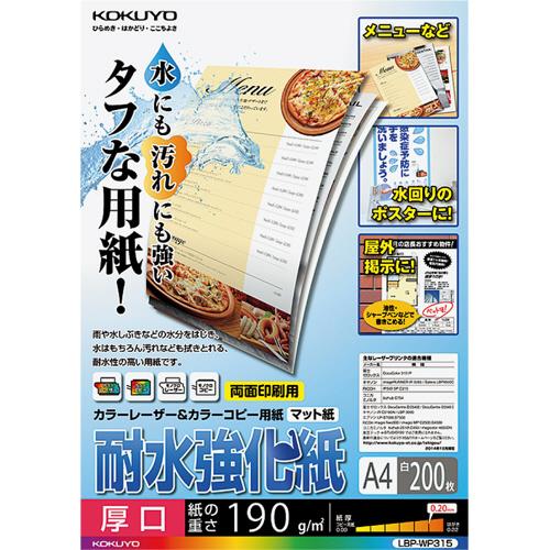 コクヨ カラーレーザー&カラーコピー用紙(耐水強化紙) A4 厚口 LBP-WP315 1冊(200枚)