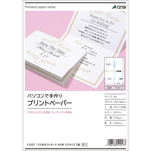 エーワン パソコンで手作りプリントペーパー A4判 2ツ折ポストカード 1/2サイズ 2面 白無地 51557 1冊(10シート)