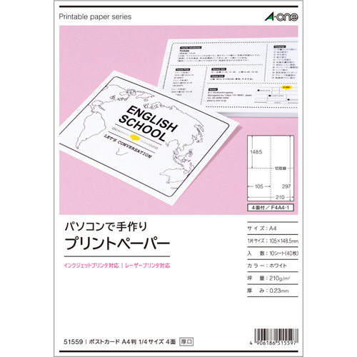 エーワン パソコンで手作りプリントペーパー A4判 ポストカード 1/4サイズ 4面 白無地 51559 1冊(10シート)