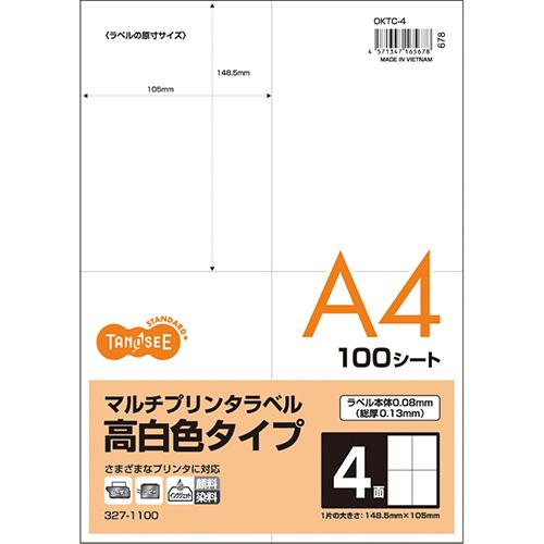 TANOSEE マルチプリンタラベル 高白色タイプ A4 105×148.5mm 4面 1冊(100シート)