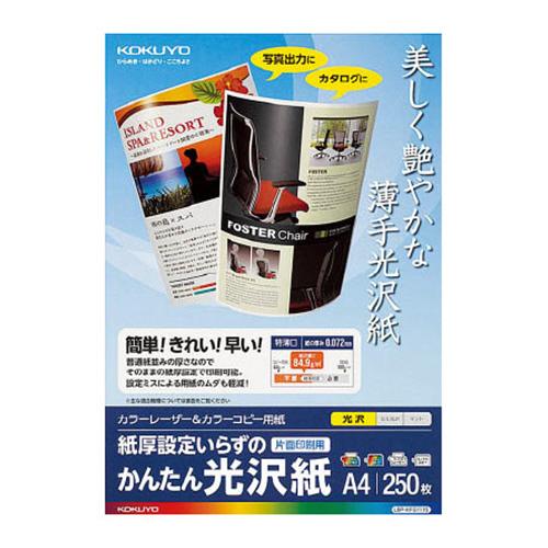 コクヨ カラーレーザー&カラーコピー用紙 かんたん光沢紙(片面) A4 LBP-KFG1115 1冊(250枚)