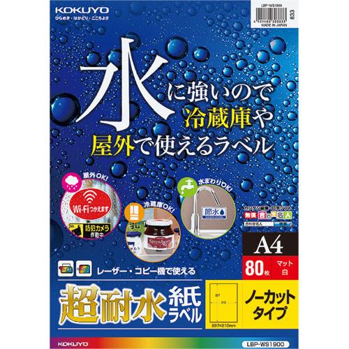 コクヨ カラーレーザー&カラーコピー用超耐水紙ラベル A4 ノーカット LBP-WS1900 1冊(80シート)