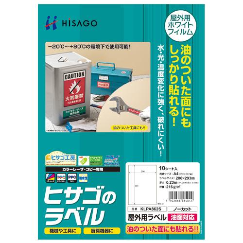 ヒサゴ 屋外用ラベル 油面対応 A4 ノーカット カラーLP・コピー機専用 ホワイトフィルムタイプ KLPA862S 1冊(10枚)