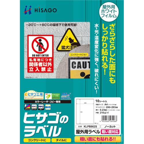 ヒサゴ 屋外用ラベル 粗い面対応 A4 ノーカット カラーLP・コピー機専用 ホワイトフィルムタイプ KLPB862S 1冊(10枚)