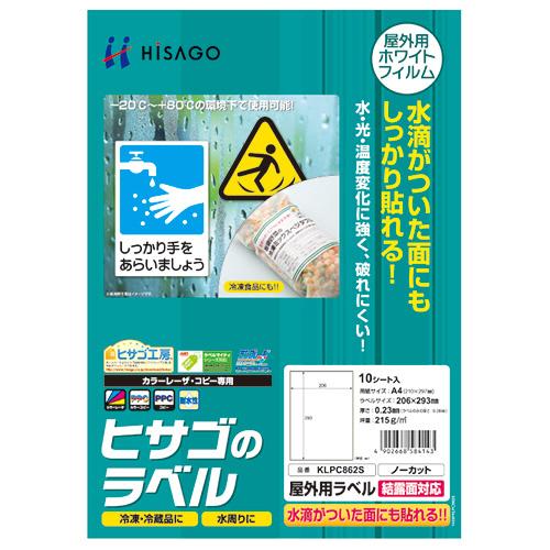 ヒサゴ 屋外用ラベル 結露面対応 A4 ノーカット カラーLP・コピー機専用 ホワイトフィルムタイプ KLPC862S 1冊(10枚)