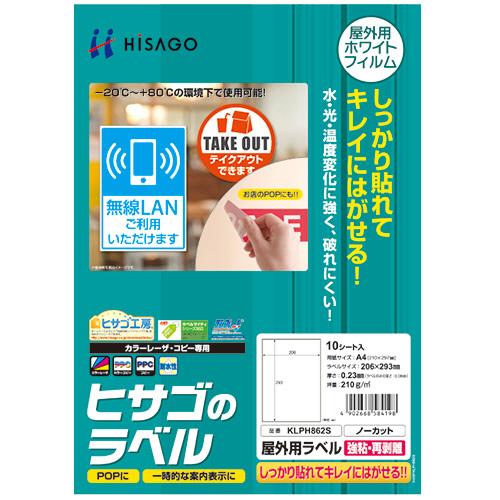 ヒサゴ 屋外用ラベル 強粘再剥離 A4 ノーカット カラーLP・コピー機専用 ホワイトフィルムタイプ KLPH862S 1冊(10枚)