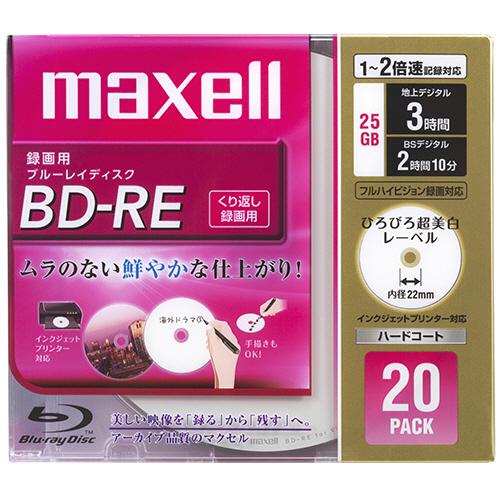 マクセル 録画用BD-RE 130分 1-2倍速 ホワイトワイドプリンタブル 5mmスリムケース BE25VFWPA.20S 1パック(20枚)