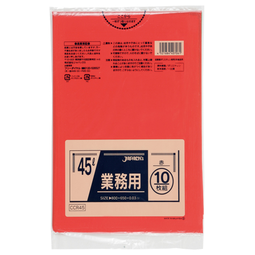 ジャパックス カラーポリ袋 赤 45L CCR45 1パック(10枚)