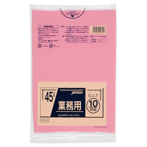 ジャパックス カラーポリ袋 ピンク 45L CCP45 1パック(10枚)