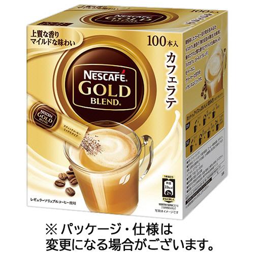 ネスレ ネスカフェ ゴールドブレンド コーヒーミックス 1箱(100本)